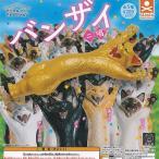 アニマル アトラクション 猫地蔵 バンザイ 二唱 全5種セット スタンドストーンズ ガチャポン ガチャガチャ ガシャポン