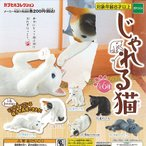 じゃれる 猫 全6種セット 12月予約 エポック社 動物フ