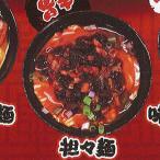 ご当地 ラーメン コレクション 3:担々麺 エール 食品ミニチュア ガチャポン ガチャガチャ ガシャポン