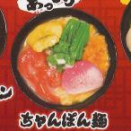ご当地 ラーメン コレクション 5:ちゃんぽん麺 エール 食品ミニチュア ガチャポン ガチャガチャ ガシャポン