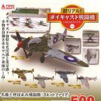 超リアル ダイキャスト 戦闘機 vol.1 スピットファイア 全5種セット トイズスピリッツ ガチャポン ガチャガチャ ガシャポン