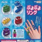 ぷよぷよ リング 全5種+ディスプレイ台紙セット グッドスマイルカンパニー ガチャポン ガチャガチャ ガシャポン