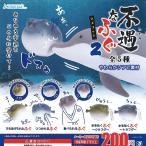 不遇な ふぐ マスコット 2 全5種セット J.DREAM 河豚 魚 ガチャポン ガチャガチャ ガシャポン