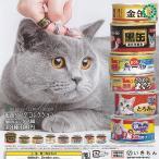 アートユニブテクニカラー 缶詰 リング コレクション 猫缶ミックス編 全8種セット いきもん ガチャポン ガチャガチャ ガシャポン