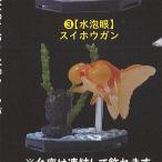 金魚 立体図鑑 フル彩色 フィギュア 3:水泡眼 スイホウガン ビーム ガチャポン ガチャガチャ ガシャポン