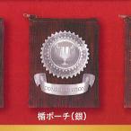 表彰 メダル ポーチ コレクション 5:楯ポーチ(銀) アイピーフォー ガチャポン ガチャガチャ ガシャポン