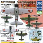 ホビーガチャ WW 2 戦闘機 コレクション 日本機編 全6種セット 1月再入荷予約 タカラトミーアーツ ガチャポン ガチャガチャ ガシャポン