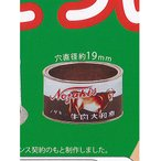 アートユニブテクニカラー 缶詰 リング コレクション ノザキ の コンビーフ 編 3:牛肉大和煮(155g) いきもん ガチャポン ガチャガチャ ガシャポン