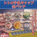 レトロ 牛乳 キャップ 缶バッジ 全6種セット 7月予約 ビーム ガチャポン ガチャガチャ ガシャポン