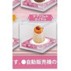 Clear Cube シリーズ vol.4 ケーキ 5:アプリコットロイヤル ビーム ガチャポン ガチャガチャ ガシャポン