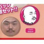 いつでも一緒 クロちゃん DAiSUKI コレクション 4:バッジ Aセット スタンドストーンズ ガチャポン ガチャガチャ ガシャポン