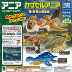カプセル アニア 陸 海 空 の 恐竜 編 全4種セット タカラトミーアーツ ガチャポン ガチャガチャ ガシャポン