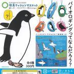 アートユニブテクニカラー 海鳥 クッション マスコット 全6種+ディスプレイ台紙セット いきもん ガチャポン ガチャガチャ ガシャポン