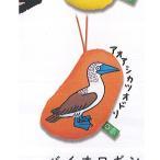 アートユニブテクニカラー 海鳥 クッション マスコット 4:アオアシカツオドリ いきもん ガチャポン ガチャガチャ ガシャポン
