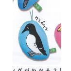 アートユニブテクニカラー 海鳥 クッション マスコット 6:ウミガラス いきもん ガチャポン ガチャガチャ ガシャポン