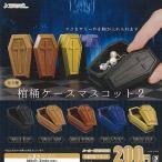 棺桶ケース マスコット 2 全5種セット J.DREAM ミニチュア ガチャポン ガチャガチャ ガシャポン