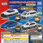 トミカ ライト キーホルダー DX5 警察機動隊 全4種セット タカラトミーアーツ ガチャポン ガチャガチャ ガシャポン