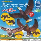 鳥たちの 世界 全3種セット タカラトミーアーツ ガチャポン ガチャガチャ ガシャポン