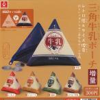 三角牛乳 ポーチ 増量 全5種+ディスプレイ台紙セット あミューズ ガチャポン ガチャガチャ ガシャポン