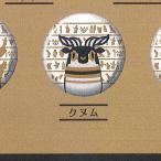 とーとつに エジプト神 缶バッジ 第1弾 9:クヌム エフドットハート ガチャポン ガチャガチャ ガシャポン