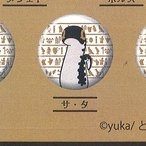とーとつに エジプト神 缶バッジ 第1弾 11:サ・タ エフドットハート ガチャポン ガチャガチャ ガシャポン