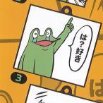 カエル DX カプセル ラバー キーチェーン 3:は? 好き グッドスマイルカンパニー ガチャポン ガチャガチャ ガシャポン