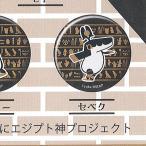 とーとつに エジプト神 缶バッジ 第2弾 13:セベク エフドットハート ガチャポン ガチャガチャ ガシャポン