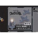 ウルトラマン 究極 円谷 怪獣 博覧会 5:UNDA戦闘機×2+ルミナスユニット バンダイ ガチャポン ガチャガチャ ガシャポン