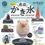 名店かき氷 ミニチュア コレクション 全5種セット 5月予約 ケンエレファント ガチャポン ガチャガチャ ガシャポン