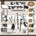 とーとつに エジプト神 ケーブル マスコット 2 全5種セット 6月予約 SO-TA ガチャポン ガチャガチャ ガシャポン