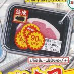 閉店 間際 の 生鮮食品 5:熟成 豚ロース厚切り(90%引き) ターリン インターナショナル ガチャポン ガチャガチャ ガシャポン