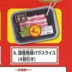 閉店 間際 の 生鮮食品 6:国産黒豚バラスライス(4割引き) ターリン インターナショナル ガチャポン ガチャガチャ ガシャポン