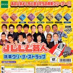 よしもと(吉本)芸人 携帯クリーナーストラップ 全8種 エポック社(EPOCH)ガチャポンガシャポンカプセルコレクション