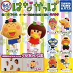 ちょいマグ!はなかっぱ 全8種セット NHK教育 タカラトミーアーツガチャポンガシャポンカプセルコレクション