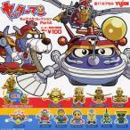 ヤッターマン ちょびメカコレクションPART4 全11種 ユージン(Yujin)ガチャポンガシャポンカプセルコレクション