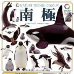 ネイチャーテクニカラー 南極 4種セット いきもん ガチャポン ガチャガチャ ガシャポン画像