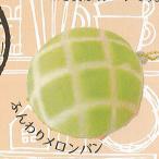 THE メロンパン ジャンボメロンパン入 8:ふんわりメロンパン 食品ミニチュア ビーム ガチャポン ガチャガチャ ガシャポン