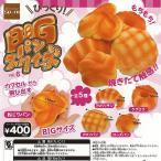 びっくり BIG パン スクイーズ vol.6 全5種セット SO-TA 食品ミニチュア ガチャポン ガチャガチャ ガシャポン