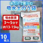 水で膨らむ 吸水土のう袋 10枚入 土のいらない 水だけで膨らむ緊急用土嚢袋