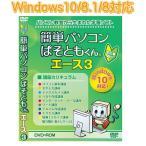 簡単パソコン ぱそともくんエース3 パソコン教材 PC教材