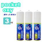 ポケットオキシ pocket oxy 携帯酸素缶 PX04 酸素ボンベ  10L 3本セット ユニコム