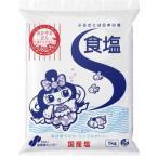 ●塩事業センター 国産 食塩 1kg袋■c24