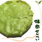 ●こめの里 抹茶 煎餅 7枚x10袋入【1箱】■t2#1800-5G