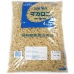●昭和 マカロニ4kg袋【業務用 】■c4-3N