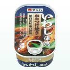 ●マルハ 秘伝いわし蒲焼 K5A号 100gx5缶set ■c6t2-#620-3N
