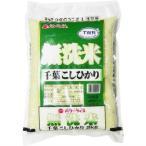 ●ユアサ 無洗米千葉県産コシヒカリ 2kg ■c5