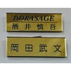 ネームプレート(名札)ミラーゴールド)、メタリック オリジナル 24タイプ・各種製作いたします。金色