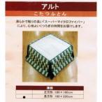 ショッピング省スペース 省スペースこたつ布団 正方形・180cm角・やぐら75〜80cm角用・マイクロファイバー・コタツふとん