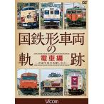 国鉄形車両の軌跡 電車編 ~JR誕生後の活躍と歩み~ [DVD]