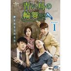 青い鳥の輪舞(ロンド) DVD-SET1